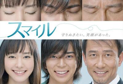 400px-Smile-banner